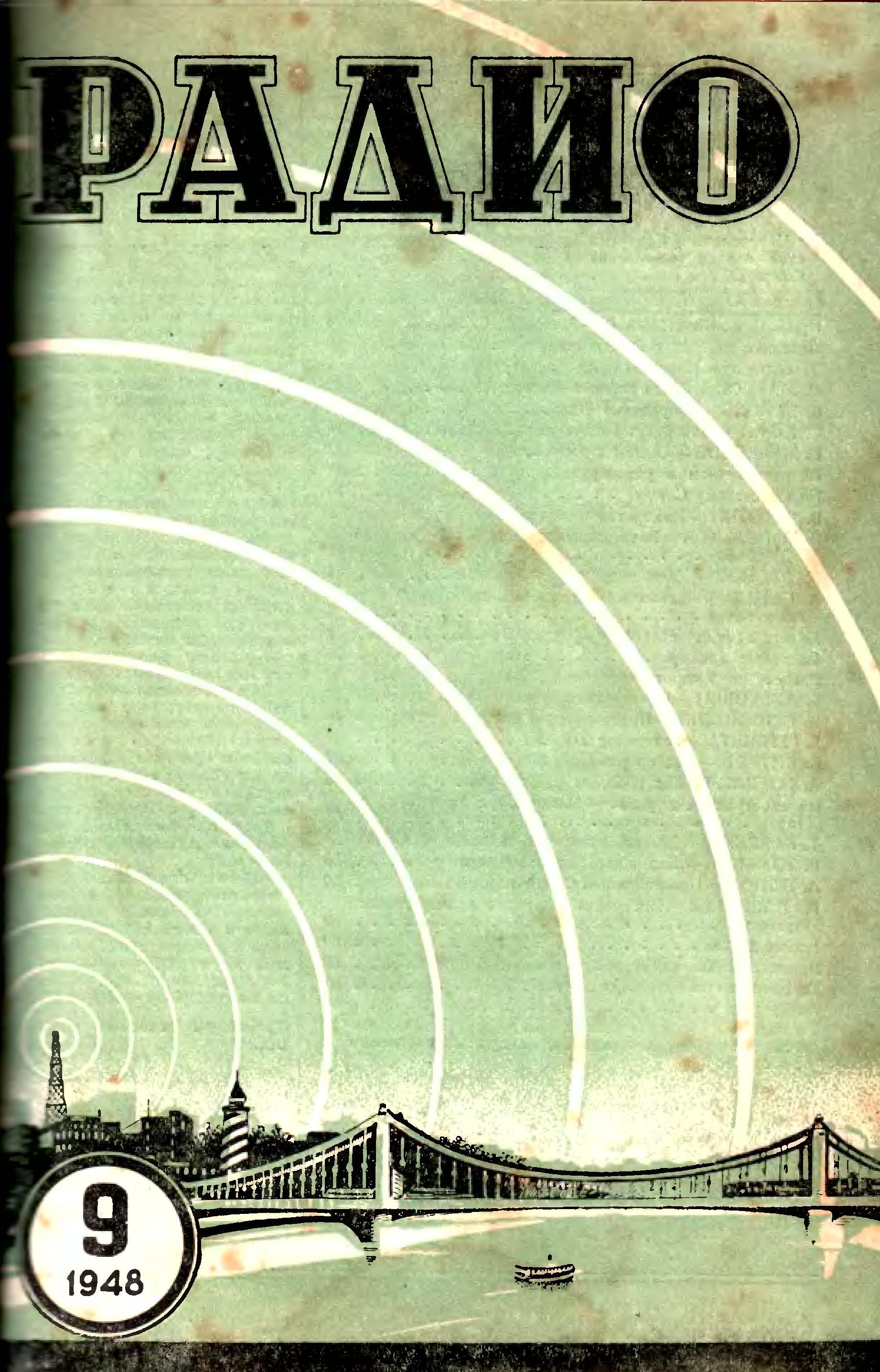 Нажмите на изображение для увеличения.  Название:Обложка_1948-09.jpg Просмотров:10 Размер:599.5 Кб ID:208877