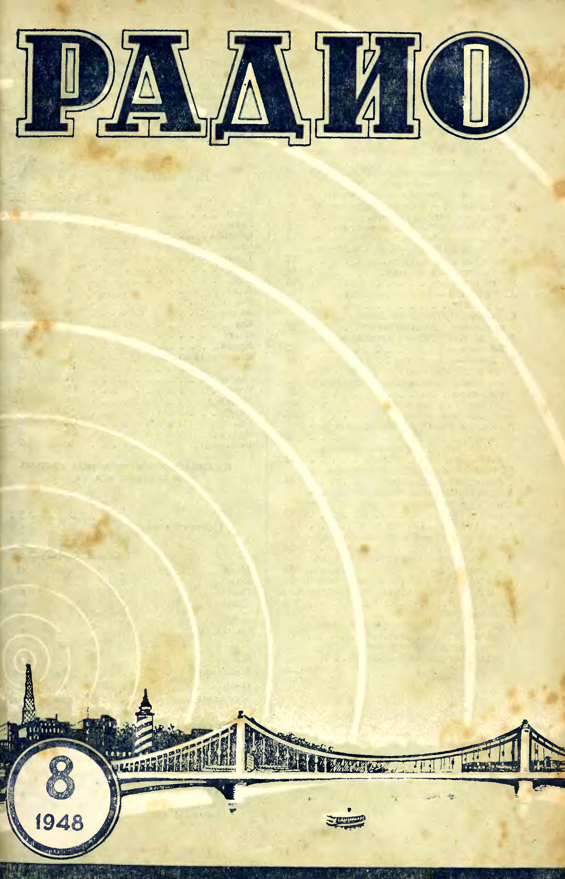 Нажмите на изображение для увеличения.  Название:Обложка_1948-08.jpg Просмотров:7 Размер:476.7 Кб ID:208879