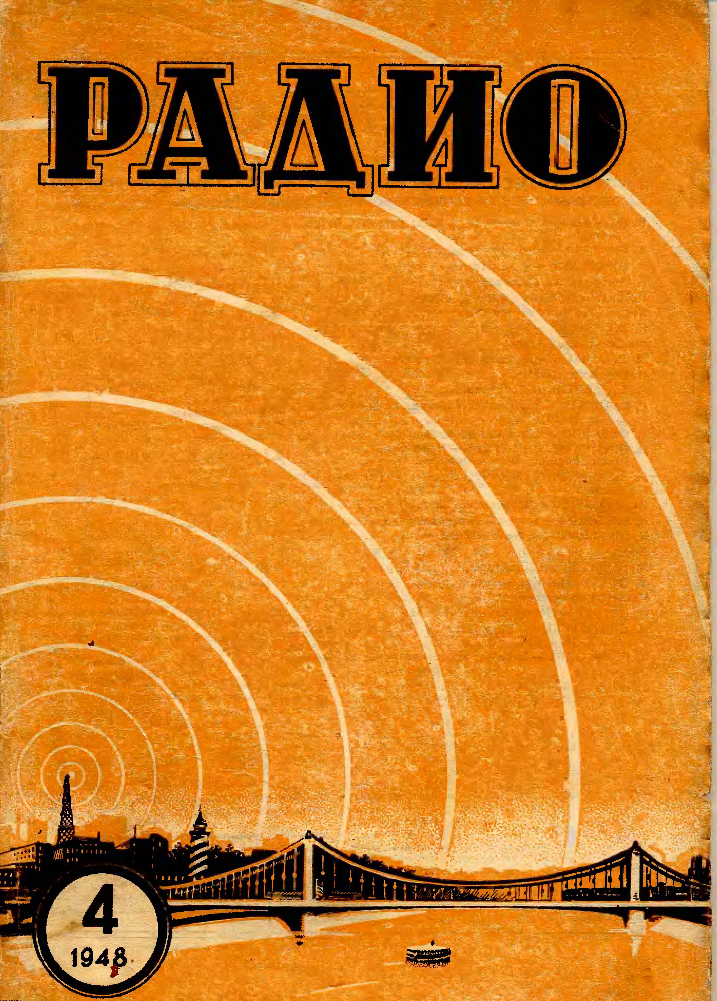 Нажмите на изображение для увеличения.  Название:Обложка_1948-04.jpg Просмотров:5 Размер:1.32 Мб ID:208887