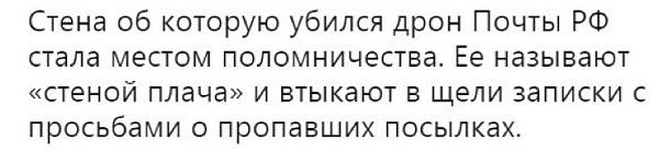Нажмите на изображение для увеличения.  Название:социальные-сети-почта-россии-Россия-дрон-4397903 (1).jpg Просмотров:9 Размер:47.0 Кб ID:209346