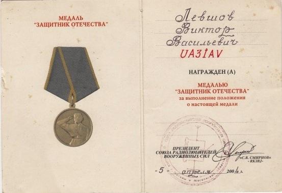 Название: медаль.jpg Просмотров: 186  Размер: 65.7 Кб