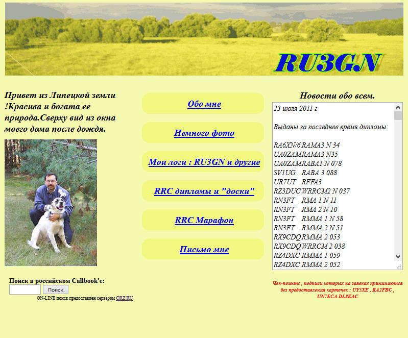 Нажмите на изображение для увеличения.  Название:Hamradio_RU3GN русский.jpg Просмотров:13 Размер:233.2 Кб ID:209446