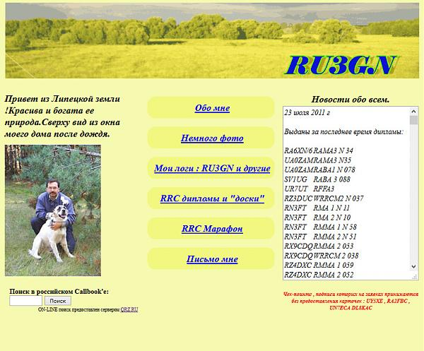 Нажмите на изображение для увеличения.  Название:Hamradio_RU3GN русский.jpg Просмотров:14 Размер:233.2 Кб ID:209446