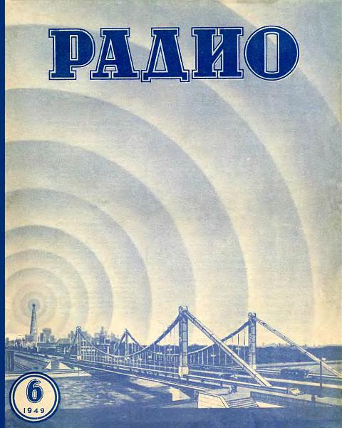 Нажмите на изображение для увеличения.  Название:Обложка_Радио_1949-06_konstantin.in.jpg Просмотров:11 Размер:1.51 Мб ID:210060