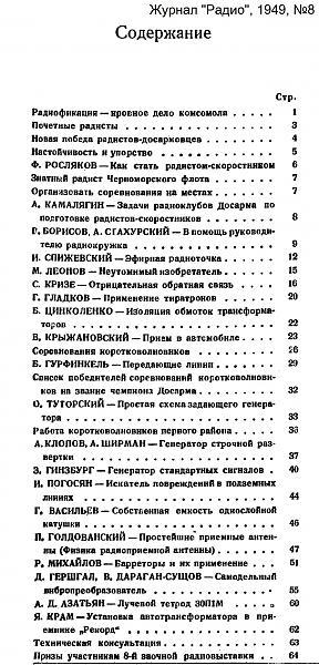Нажмите на изображение для увеличения.  Название:Оглавление_Радио_1949-08_konstantin.in.jpg Просмотров:9 Размер:879.5 Кб ID:210521