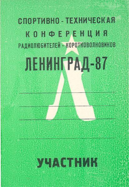 Нажмите на изображение для увеличения.  Название:Konferencija-Leningrad-87-Kartochka-Uchastnika.JPG Просмотров:9 Размер:1.35 Мб ID:210638