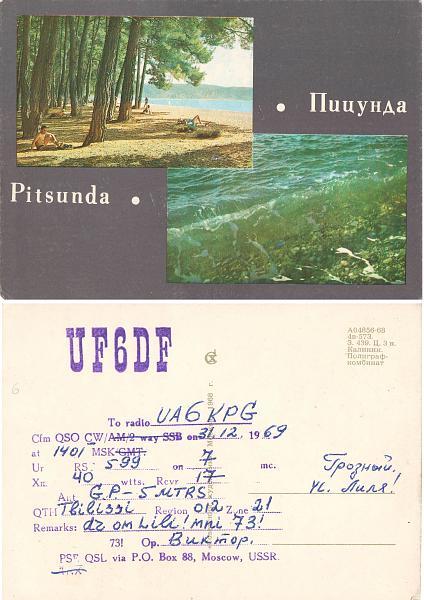Нажмите на изображение для увеличения.  Название:UF6DF-QSL-TO-UA6KPG (EW7L)-1969.jpg Просмотров:12 Размер:1.96 Мб ID:210646