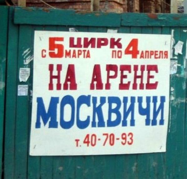 Нажмите на изображение для увеличения.  Название:москвичи.jpg Просмотров:8 Размер:185.0 Кб ID:210763