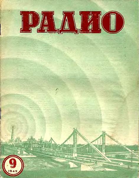 Нажмите на изображение для увеличения.  Название:Обложка_Радио_1949-09_konstantin.in.jpg Просмотров:7 Размер:493.9 Кб ID:210816