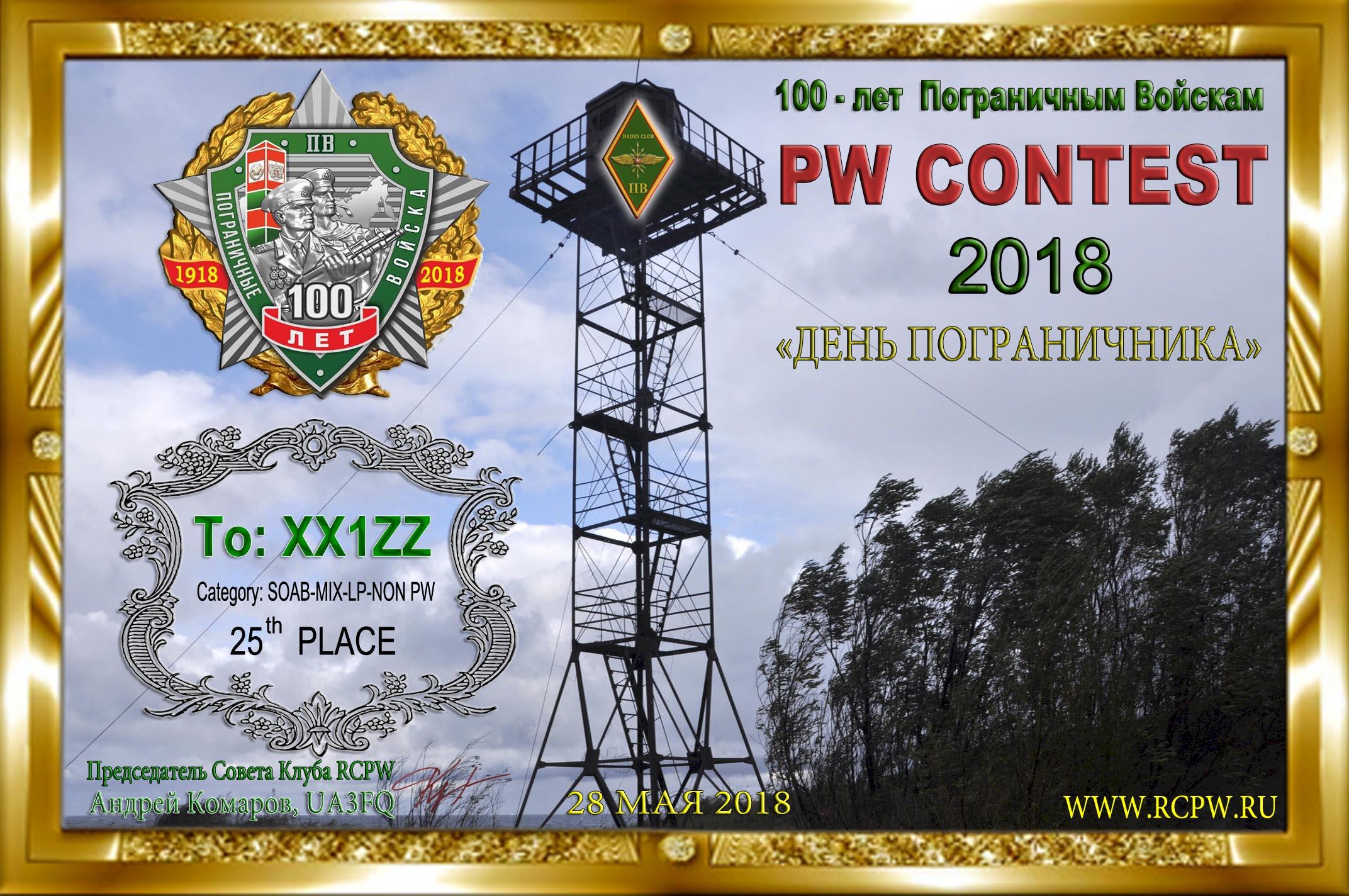 Нажмите на изображение для увеличения.  Название:2018-PW CONTEST.jpg Просмотров:9 Размер:511.4 Кб ID:211084