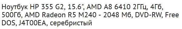 Нажмите на изображение для увеличения.  Название:355.PNG Просмотров:6 Размер:24.5 Кб ID:211237