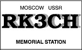 Название: RK3CH-QSL-1990.jpg Просмотров: 873  Размер: 9.2 Кб