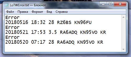 Название: Ошибки LoTW.jpg Просмотров: 445  Размер: 25.6 Кб