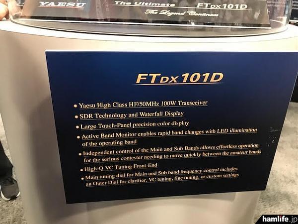 Нажмите на изображение для увеличения.  Название:ftdx101d-dt2.jpg Просмотров:9 Размер:94.4 Кб ID:211729