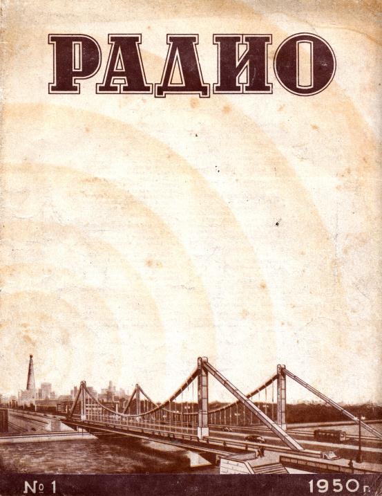 Нажмите на изображение для увеличения.  Название:Zhurnal-Radio-1950-01-Oblozhka.jpg Просмотров:8 Размер:67.6 Кб ID:212746