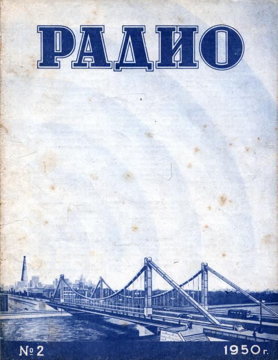 Нажмите на изображение для увеличения.  Название:Zhurnal-Radio-1950-02-Oblozhka.jpg Просмотров:6 Размер:73.9 Кб ID:213299