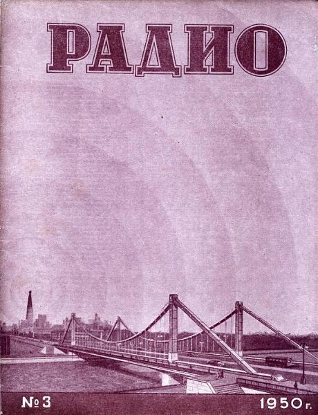 Нажмите на изображение для увеличения.  Название:Zhurnal-Radio-1950-03-Oblozhka.jpg Просмотров:5 Размер:87.4 Кб ID:213512