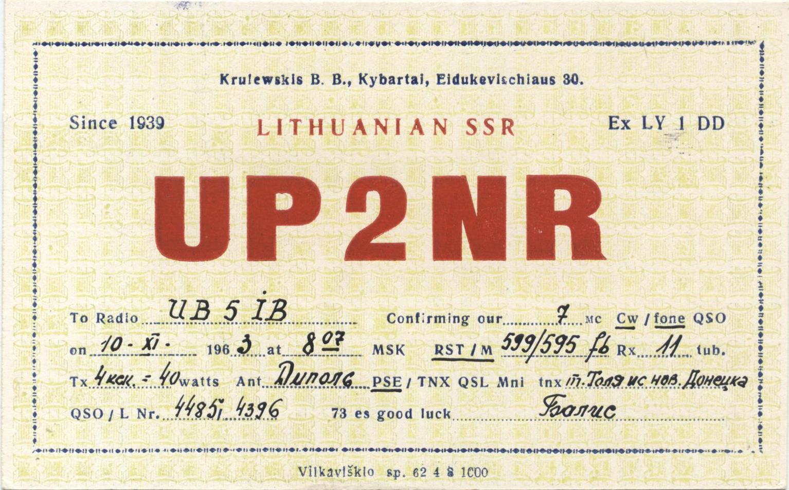 Нажмите на изображение для увеличения.  Название:UP2NR.jpg Просмотров:9 Размер:228.5 Кб ID:213717