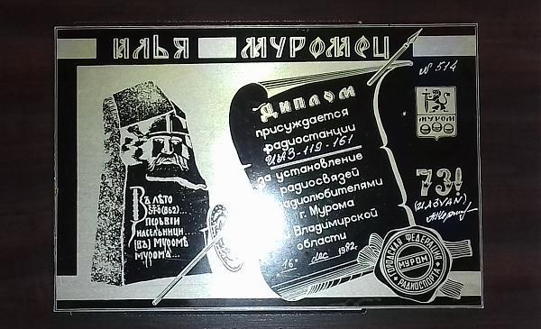 Нажмите на изображение для увеличения.  Название:Илья Муромец 1982г.jpg Просмотров:10 Размер:243.2 Кб ID:213793