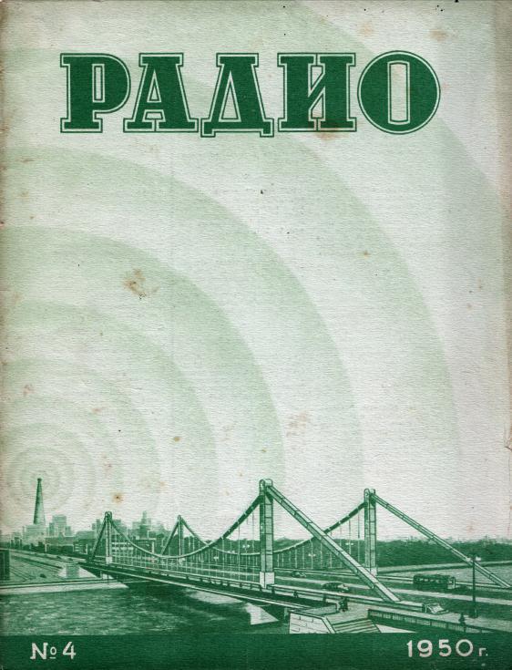 Нажмите на изображение для увеличения.  Название:Zhurnal-Radio-1950-04-Oblozhka.jpg Просмотров:5 Размер:75.5 Кб ID:213864