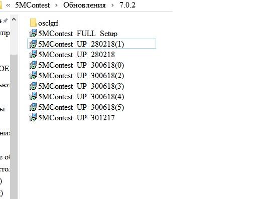 Название: Папка обновлений 5МС.jpg Просмотров: 725  Размер: 44.7 Кб
