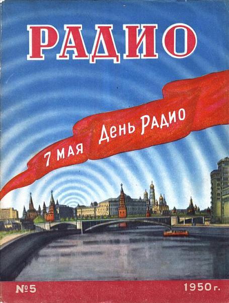 Нажмите на изображение для увеличения.  Название:Zhurnal-Radio-1950-05-Oblozhka.jpg Просмотров:5 Размер:71.4 Кб ID:215069