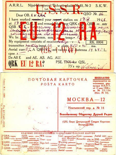 Нажмите на изображение для увеличения.  Название:eu12RA (eu1WW)-QSL-TO-eru2RK-1928.jpg Просмотров:10 Размер:875.7 Кб ID:215338