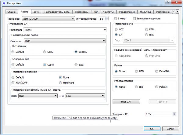 Нажмите на изображение для увеличения.  Название:JTDX.png Просмотров:5 Размер:51.3 Кб ID:216103