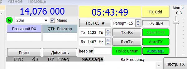 Нажмите на изображение для увеличения.  Название:JTDX.PNG Просмотров:3 Размер:18.9 Кб ID:218314