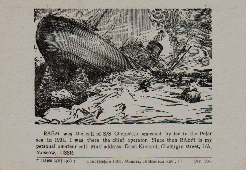 Нажмите на изображение для увеличения.  Название:raem-челюскин-1934-qsl.jpg Просмотров:14 Размер:263.3 Кб ID:218563
