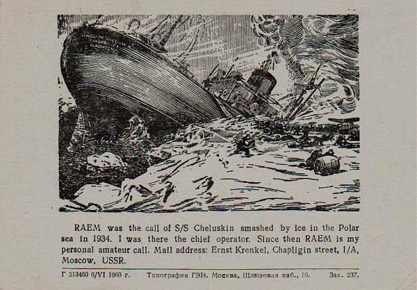 Нажмите на изображение для увеличения.  Название:raem-челюскин-1934-qsl.jpg Просмотров:25 Размер:263.3 Кб ID:218563