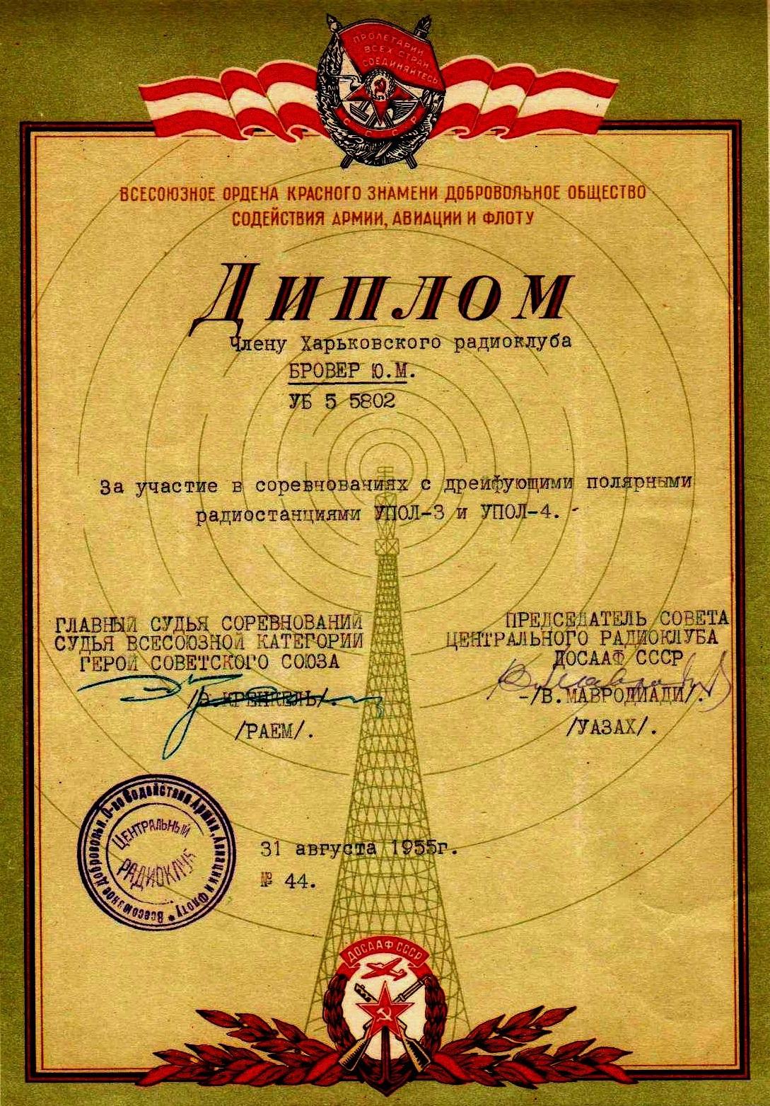 Нажмите на изображение для увеличения.  Название:upol-3-upol-4-award-raem.jpg Просмотров:14 Размер:861.4 Кб ID:218571