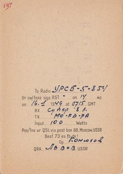 Нажмите на изображение для увеличения.  Название:UB5BB-QSL-TO-URSB-5-854-1949-2s.jpg Просмотров:11 Размер:127.5 Кб ID:218858