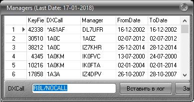 Название: QSLM-LOGHX.png Просмотров: 194  Размер: 24.3 Кб