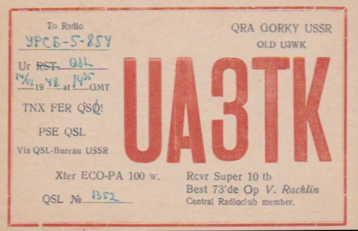 Нажмите на изображение для увеличения.  Название:UA3TK-QSL-to-URSB-5-854-1948.jpg Просмотров:9 Размер:37.3 Кб ID:219501