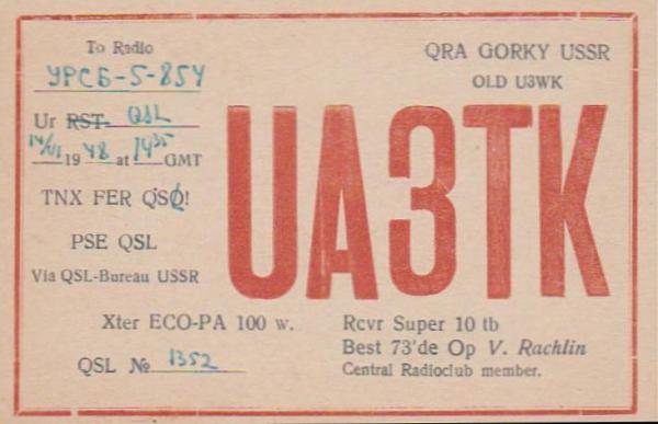 Нажмите на изображение для увеличения.  Название:UA3TK-QSL-to-URSB-5-854-1948.jpg Просмотров:13 Размер:37.3 Кб ID:219501