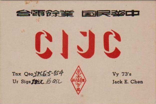 Нажмите на изображение для увеличения.  Название:CIJC-QSL-to-URSB-5-854-1948-1949_Китай.jpg Просмотров:4 Размер:27.0 Кб ID:219503