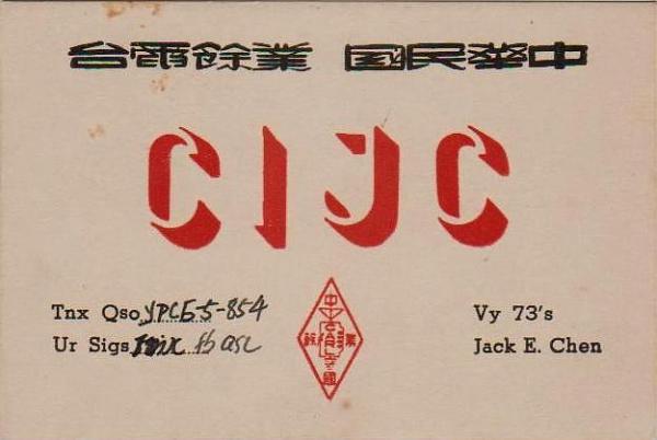 Нажмите на изображение для увеличения.  Название:CIJC-QSL-to-URSB-5-854-1948-1949_Китай.jpg Просмотров:9 Размер:27.0 Кб ID:219503