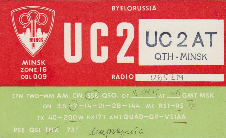 Нажмите на изображение для увеличения.  Название:UC2AT (EV1Y)-QSL-to-UB5LM (DL9LM)-1975.jpg Просмотров:4 Размер:70.7 Кб ID:219650