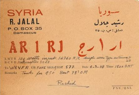 Название: AR1RJ-QSL-to-W6VFR-1948.jpg Просмотров: 111  Размер: 29.4 Кб