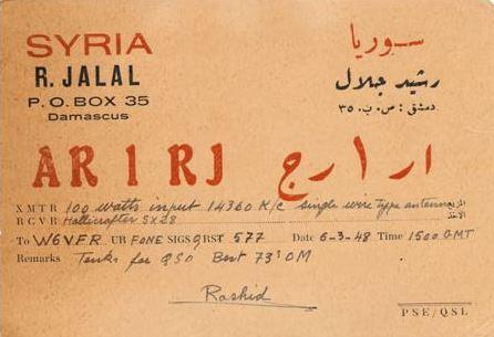 Название: AR1RJ-QSL-to-W6VFR-1948.jpg Просмотров: 627  Размер: 29.4 Кб