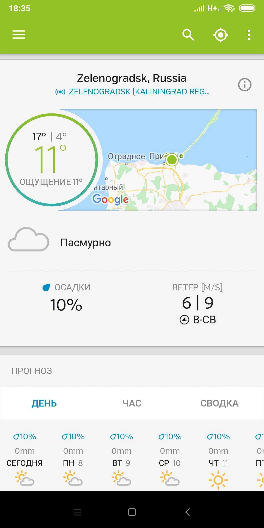 Нажмите на изображение для увеличения.  Название:Screenshot_2018-10-07-18-35-44-377_com.wunderground.android.weather.png Просмотров:0 Размер:182.5 Кб ID:219714