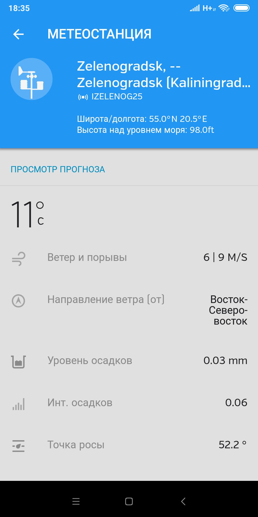 Нажмите на изображение для увеличения.  Название:Screenshot_2018-10-07-18-35-57-869_com.wunderground.android.weather.png Просмотров:0 Размер:127.4 Кб ID:219715