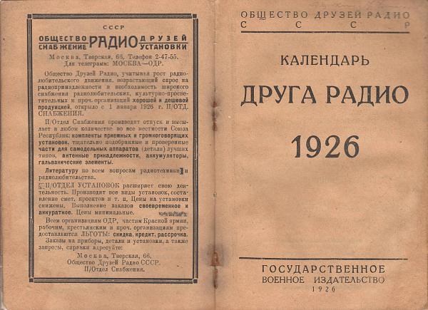 Нажмите на изображение для увеличения.  Название:Календарь Друга Радио-0-05-стр VIII-XIX.JPG Просмотров:6 Размер:1.29 Мб ID:219933