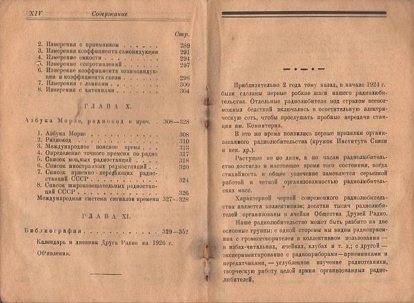 Нажмите на изображение для увеличения.  Название:Календарь Друга Радио-0-08-стр.XIV-XV.jpg Просмотров:6 Размер:1.42 Мб ID:219936