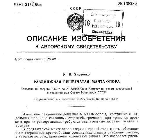Название: Харченко Б10 1961.JPG Просмотров: 339  Размер: 54.6 Кб