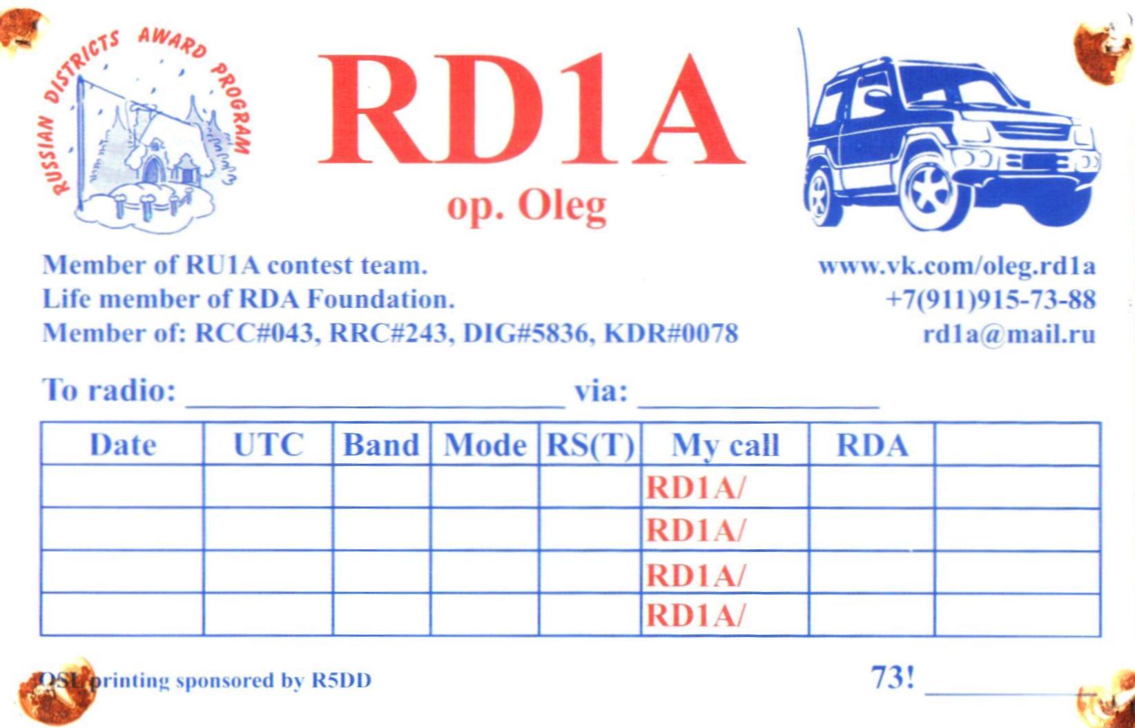 Нажмите на изображение для увеличения.  Название:RD1A-2017.jpg Просмотров:4 Размер:130.7 Кб ID:220124