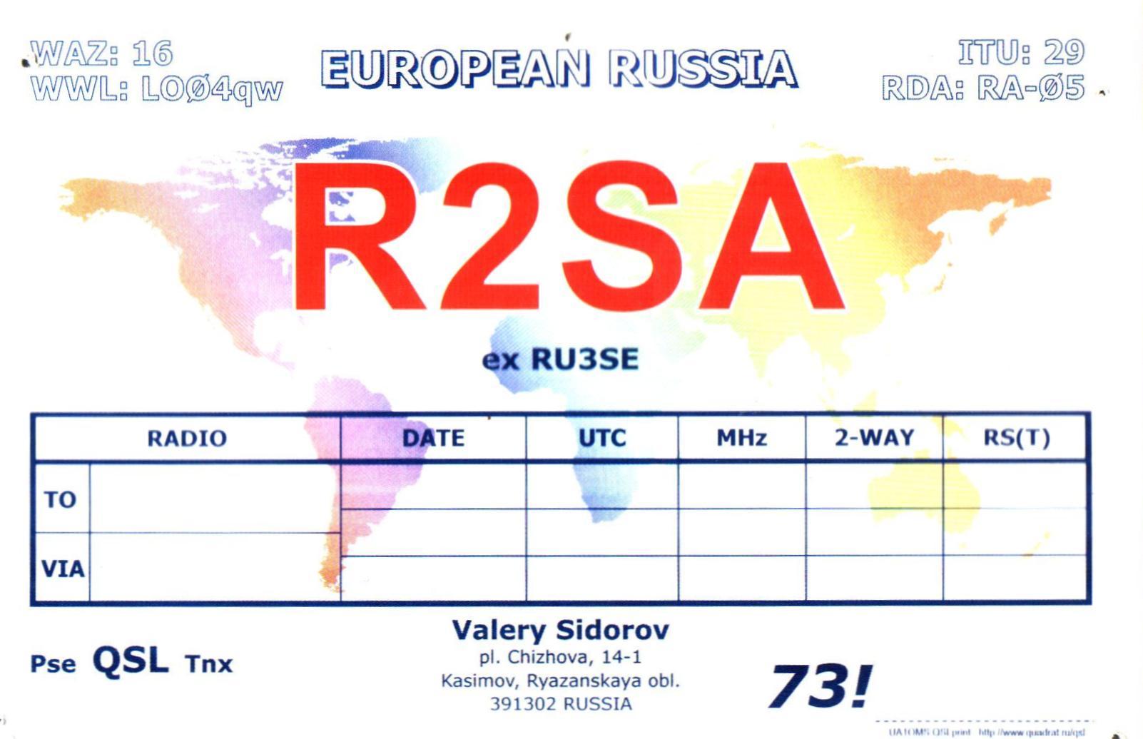 Нажмите на изображение для увеличения.  Название:R2SA-2017-2s.jpg Просмотров:4 Размер:121.8 Кб ID:220129