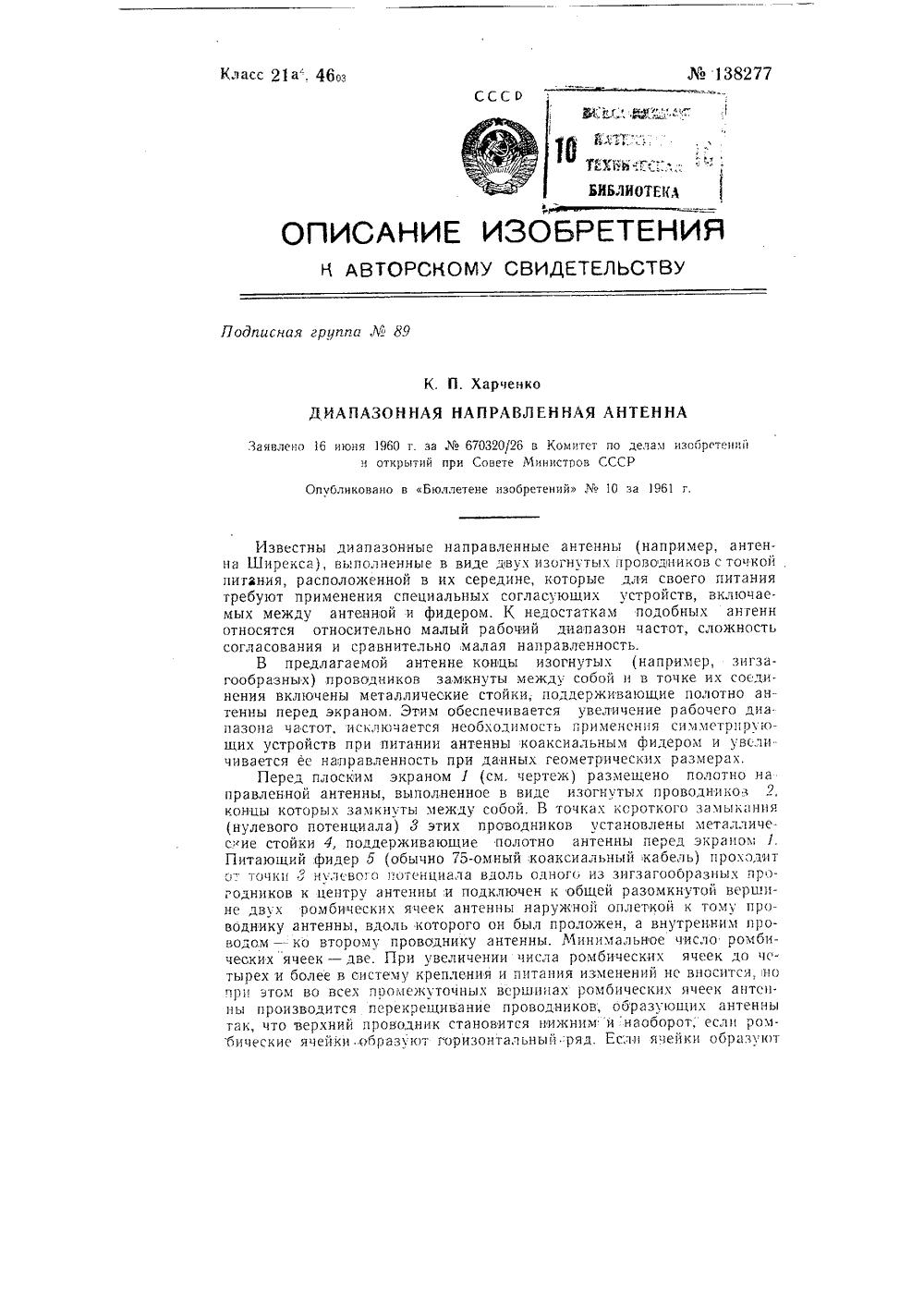 Нажмите на изображение для увеличения.  Название:138277-diapazonnaya-napravlennaya-antenna-1.png Просмотров:15 Размер:46.8 Кб ID:220170