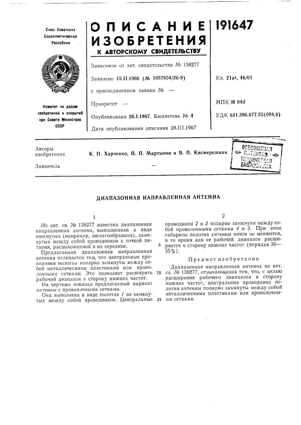 Нажмите на изображение для увеличения.  Название:191647-diapazonnaya-napravlennaya-antenna-1.png Просмотров:12 Размер:41.8 Кб ID:220171